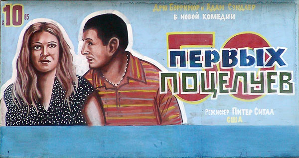 50-first-dates-russia-poster