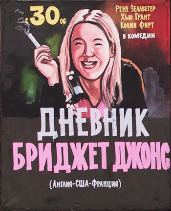 Bridget-Jones-Diary-Russian